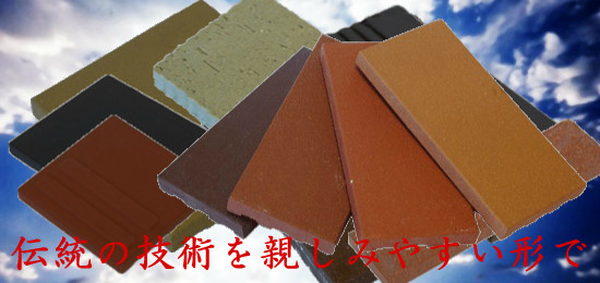 愛知県常滑市の朝日製陶株式会社です。伝統の技術を親しみやすい形にした、オリジナルタイルを製作します。